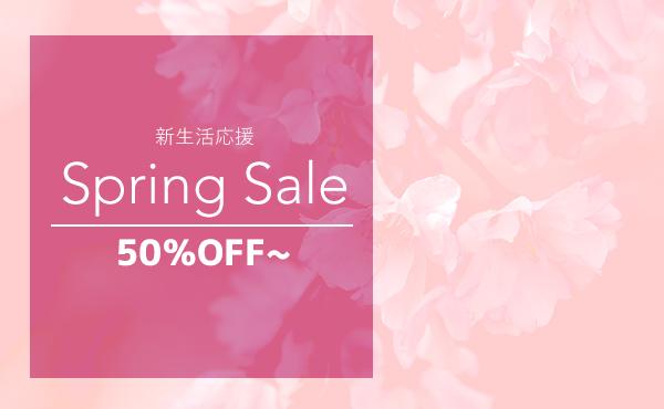 新生活応援SpringSALE